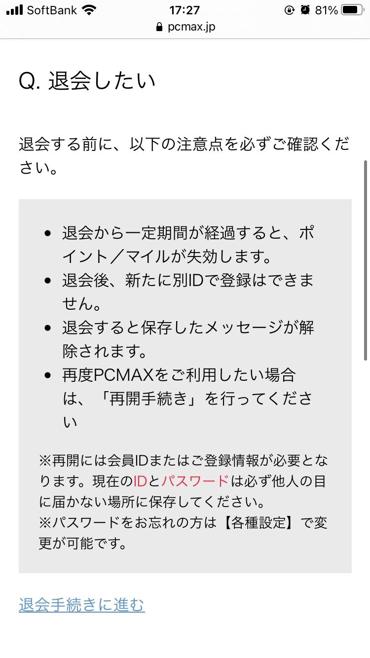 PCMAXの解約方法4