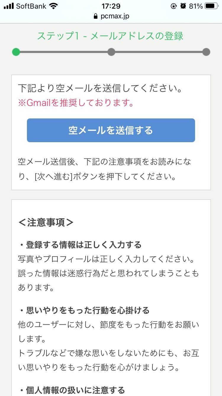 PCMAXの登録方法2
